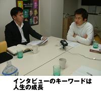西田氏のオフィスにて
