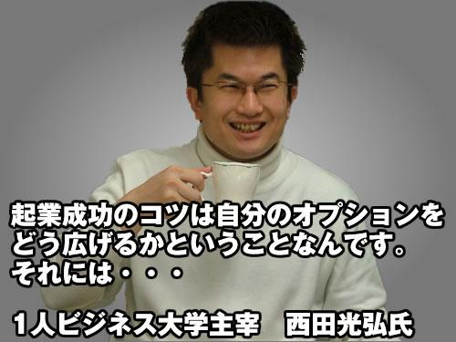1人ビジネス大学西田氏との対談CD