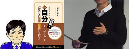 サクセスサラリーマン道場! 坂本爽太
