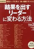 THE21増刊「結果を出すリーダー」に変わる方法2013年05月号