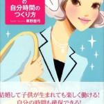 「働く女!(ひと)ワーキングマザーの自分時間のつくり方」